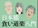 【コラム】日本橋食い道楽入門  「千疋屋総本店 フルーツパーラー」フルーツサンドイッチ
